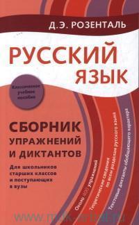 Русский язык : сборник упражнений и диктантов : для школьников старших классов и поступающих в вузы