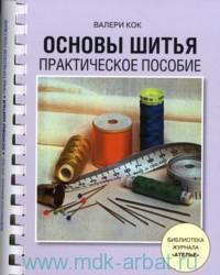 Основы шитья : практическое пособие