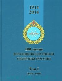 100-летие противовоздушной обороны России. 1914-2014 : в 2 т.