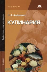 Кулинария : учебник для студентов учреждений среднего профессионального образования
