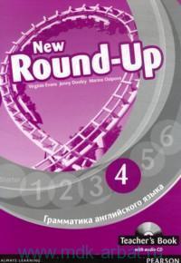 New Round-Up 4 : Грамматика английского языка : Teacher's Guide