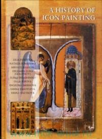 A History of Icon Painting = История иконописи VI-XX века