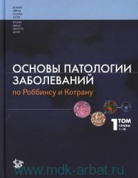 Основы патологии заболеваний по Роббинсу и Котрану. В 3 т. Т.1. Гл.1-10.