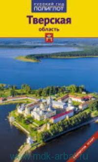 Тверская область : путеводитель : 8 маршрутов : 20 карт