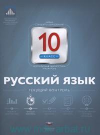 Русский язык : 10-й класс : текущий контроль : сборник проверочных работ