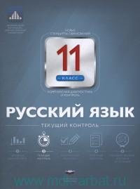 Русский язык : 11-й класс : текущий контроль : сборник проверочных работ