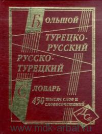 Большой турецко-русский и русско-турецкий словарь : 450 000 слов и словосочетаний