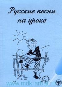 Русские песни на уроке : хрестоматия по русской фонетике и интонации