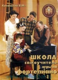 Школа-самоучитель игры на фортепиано : учебно-методическое пособие