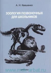 Зоология позвоночных для школьников : учебное пособие