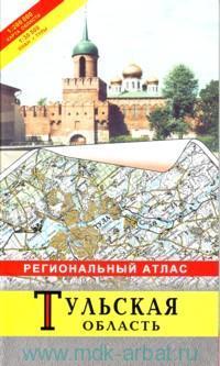 Тульская область : общегеографический региональный атлас : карта области : М 1:200 000. План г.Тулы : М 1:30 500