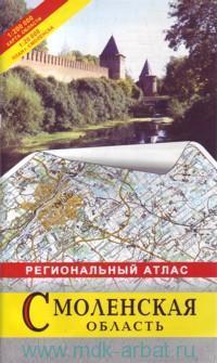 Смоленская область : общегеографический региональный атлас : карта области : М 1:200 000, план г. Смоленска : М 1:20 000