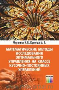 Математические методы исследования оптимального управления на классе кусочно-постоянных управлений : монография