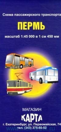 Пермь : схема пассажирского транспорта : М 1:45 000