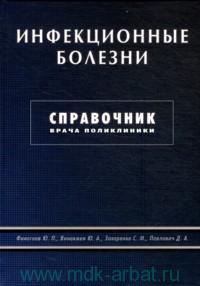 Инфекционные болезни : Справочник врача поликлиники