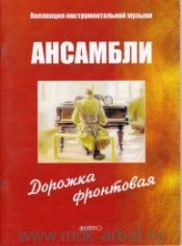 Дорожка фронтовая : музыкальные композиции на темы военных песен для смешанных ансамблей : коллекция инструментальной музыки