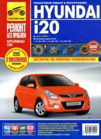 Hyundai i20. Выпуск с 2008 г. : Бензиновые двигатели : 1.2л (R4 16V), 1.4л (R4 16V), 1.6л (R4 16V) : руководство по эксплуатации, техническому обслуживанию и ремонту