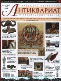 Антиквариат : предметы искусства и коллекционирования. №12 (112), декабрь, 2014 г.
