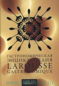Гастрономическая энциклопедия Ларусс = LAROUSSE Gastronomique. В 15 т. Т.14