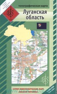 Луганская область : топографическая карта : М 1:200 000
