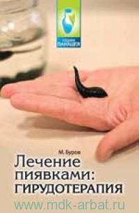 Лечение пиявками : гирудотерапия