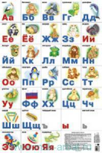 Разрезная русская азбука : наглядное пособие для начальной школы