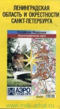 Ленинградская область и окрестности Санкт-Петербурга : общегеографическая карта : М 1:500 000, М 1:150 000