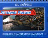 История России : внешняя политика государства