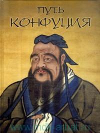 Путь Конфуция