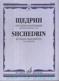 Русские наигрыши : для виолончели соло = Russian fragments : for Cello Solo