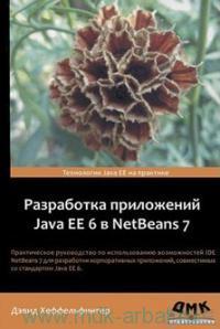 Разработка приложений в Java EE 6 в NetBeans 7