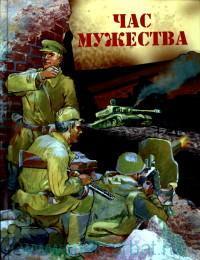Час мужества : стихотворения и рассказы о Великой Отечественной войне