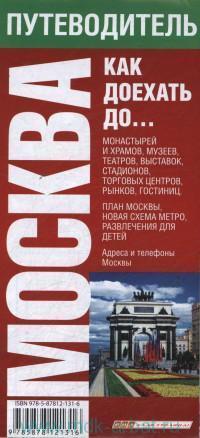 Как доехать до... : путеводитель по Москве