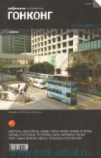 Гонконг + Макао : путеводитель