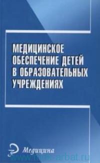 Медицинское обеспечение детей в образовательных учреждениях : учебное пособие
