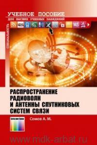 Распространение радиоволн и антенны спутниковых систем связи : учебное пособие для вузов
