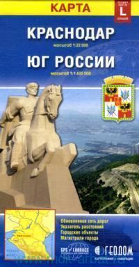 Краснодар : карта : М 1:22 000. Юг России : карта : М 1:1 600 000. Вып.9, 2014