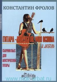 Гитара - мой остов, моя основа и любовь : сборник пьес для акустической гитары