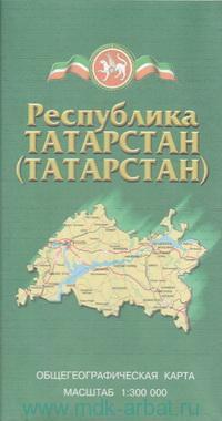 Республика Татарстан (Татарстан) : общегеографическая карта : М 1:300 000