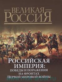 Российская империя : победы и поражения на фронтах Первой мировой войны