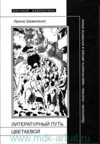 Литературный путь Цветаевой : идеология, поэтика, идентичность автора в контексте эпохи