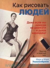 Как рисовать людей : простой и понятный курс