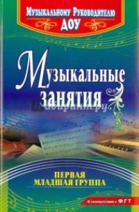 Музыкальные занятия : первая младшая группа (в соответствии с ФГТ)