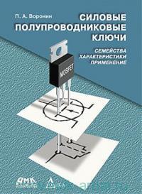 Силовые полупроводниковые ключи : семейства, характеристики, применение