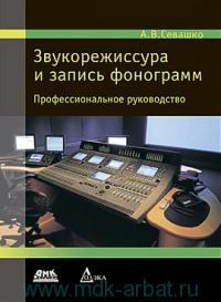 Звукорежиссура и запись фонограмм : профессиональное руководство