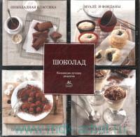 Шоколад : комплект : в 4 кн. : Шоколадная классика ; Муале и фонданы ; Шоколадные конфеты ; Кремы и муссы