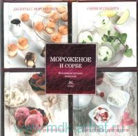 Мороженое и сорбе : комплект : в 4 кн. : Десерты с мороженым ; Сорбе и гранита ; Мороженое ; Йогуртовое мороженое
