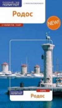 Родос : путеводитель с мини-разговорником : 17 маршрутов : 9 карт
