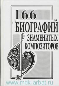 166 биографий знаменитых композиторов : Зарубежные композиторы. Русские композиторы