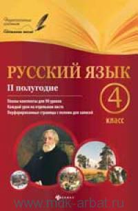 Русский язык : 4-й класс : 2 полугодие : планы-конспекты уроков